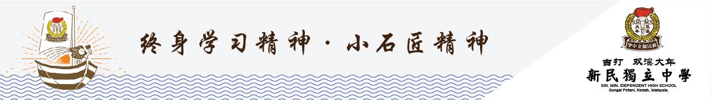 吉打双溪大年新民独立中学 www.spsmp.edu.my